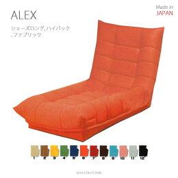 MARUSE(マルセ)ALEX(アレックス)ローソファ日本製(シェーズロング,ハイバック,ファブリック12色)