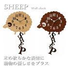 ≪羊の可愛い壁掛け時計≫シープ『SHEEP』壁掛け時計振り子付きステップムーブメントナチュラル・ブラウン