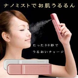 30%OFF!3月決算在庫処分≪たった30秒でうるおいチャージ≫日本製化粧水【メイクの上からOKです!】ハンディミストウルオシーホワイト・ピンク美顔器・化粧水