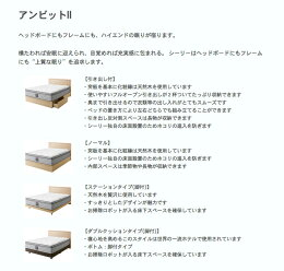 Sealy(シーリーベッド)ベッドフレームアンビット2(脚付きステーションタイプ,セミダブルサイズ)