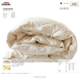 sembella(センベラ)HUNGARIAN(ハンガリアン)2枚掛け羽毛布団(シングルサイズ)