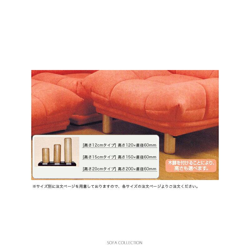 MARUSE(マルセ) ソファ用継ぎ脚 1セット4本 (20cm高)【店頭受取対応商品】