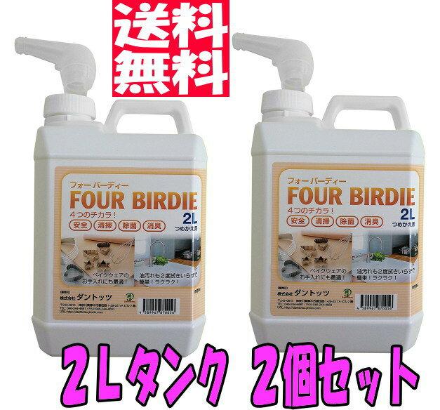 アルカリ電解水クリーナー フォーバーディー 2L詰替えボトル×2個セット/PH13.1