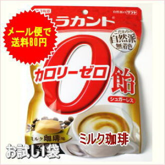Latent S calorie candy milk coffee sampler 1 bag fs3gm