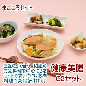 健康美膳 C2セット(6食セット)【冷凍食品】【送料込み】ダイエットに病気療養食に【楽ギフ_のし宛書】【RCP】05P27May16
