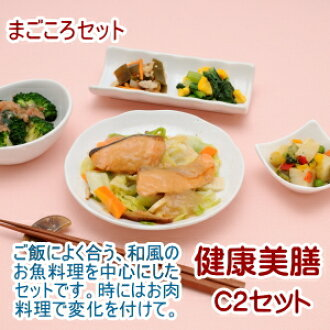 To medical treatment food sick for glow of health low dining table C2 set (six meals of sets) diet