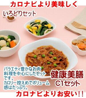 【送料無料】健康美膳 C1セット 6食セット 冷凍総菜 カロリーナビ (旧名糖尿病食)ローカロリー(父の日)