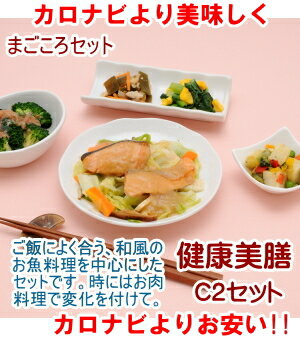【送料無料】健康美膳 C2セット 6食セット 冷凍総菜 カロリーナビ (旧名糖尿病食)ローカロリー(父の日)