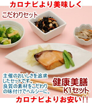 【送料無料】健康美膳 K1セット 6食セット 冷凍総菜 カロリーナビ (旧名糖尿病食)ローカロリー(父の日)