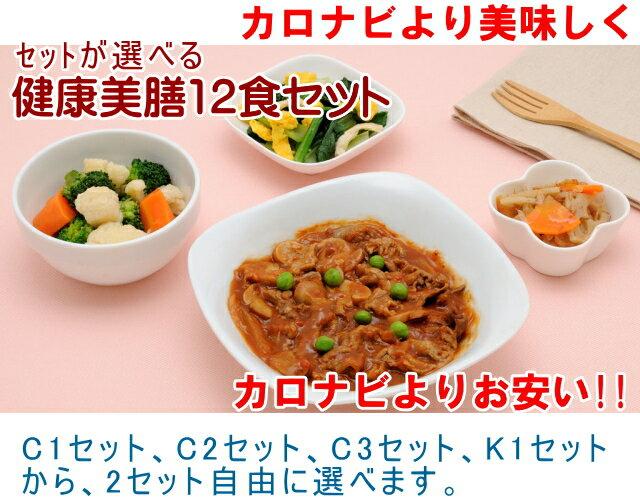 【おまけ付】【送料無料】健康美膳 選べる12食セット冷凍総菜 カロリーナビ (旧名糖尿病食)ローカロリー(父の日)