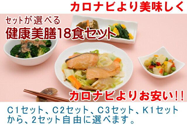 【おまけ付】【送料無料】健康美膳 選べる18食セット 冷凍総菜 カロリーナビ (旧名糖尿病食)ローカロリー(父の日)