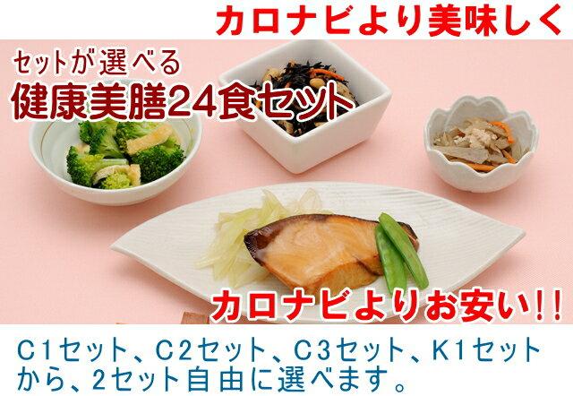 【おまけ付】【送料無料】健康美膳 選べる24食セット 冷凍総菜 カロリーナビ (旧名糖尿病食)ローカロリー(父の日)