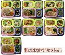 【送料無料】健康美膳 和のおかずセット(N-1) 7食セット 冷凍総菜 カロリーナビ (旧名糖尿病食)ローカロリー