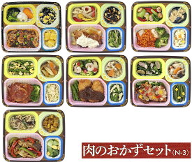 【20倍P!】【冷凍お惣菜セット★送料無料♪】健康美膳《肉のおかずセット(N-3)》7食セット武蔵野フーズ 糖尿病食 一人暮らし ギフト GIFT
