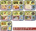 【冷凍お惣菜セット★送料無料♪】健康美膳《魚介のおかずセット(N-4)》7食セット武蔵野フーズ 糖尿病食 一人暮らし …