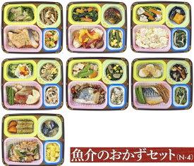 【冷凍お惣菜セット★送料無料♪】健康美膳《魚介のおかずセット(N-4)》7食セット武蔵野フーズ 糖尿病食 一人暮らし ギフト GIFT