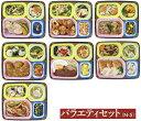 【送料無料】健康美膳 バラエティーセットセット(N-5) 7食セット 冷凍総菜 武蔵野フーズ カロリーナビ (旧名糖尿病食…
