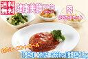 【冷凍おかずセット★送料無料♪】健康美膳《肉のおかずセット(N-3)》7食セット武蔵野フーズ 糖尿病食 冷凍弁当 冷凍…