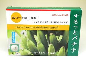 【送料無料】するっとバナナ スティックタイプ《30本入り》(約1か月分)[バナナスターチ,グリーンバナナ・レジスタントスターチ,高純度バナナでん粉,難消化性でん粉]