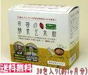 【送料無料】奇跡の酵素玄米粉 スティックタイプ30本入り(約1か月分)[乳酸菌100億個]