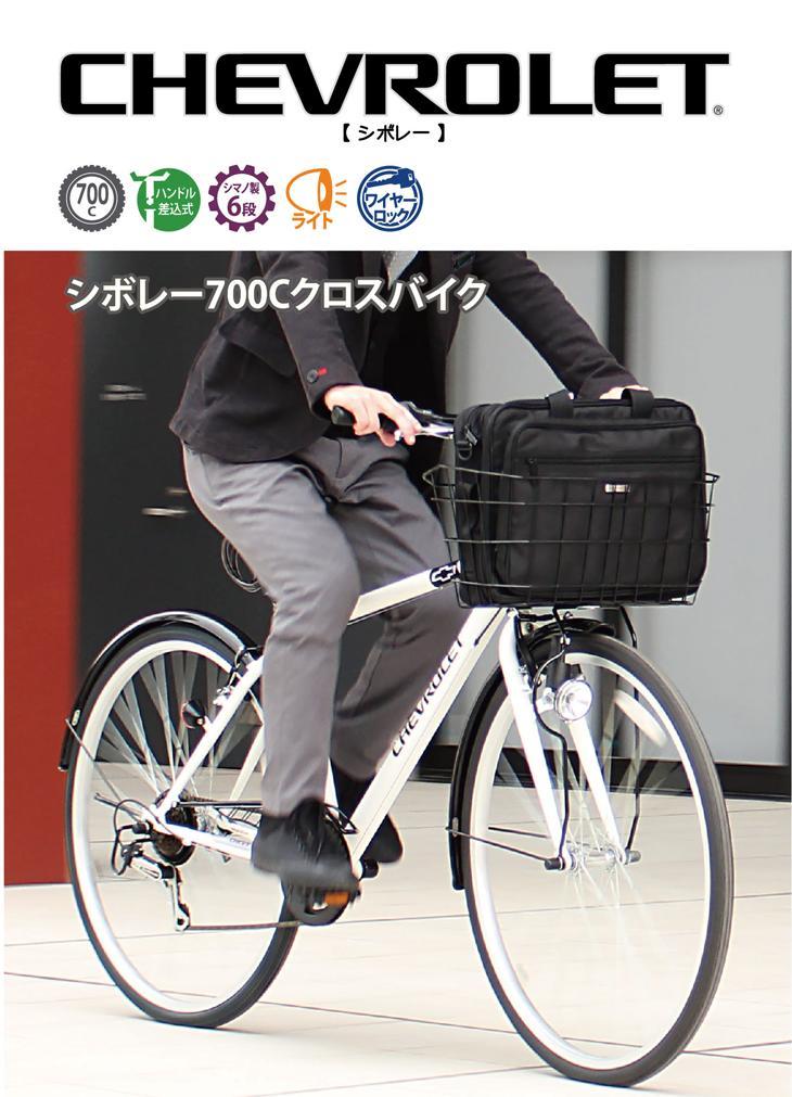 CHEVROLET MG-CV7006F-RL[シボレー 自転車][ミムゴ MIMUGO][激安自転車 通販]05P27May16