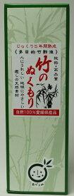 クマちゃんの竹酢液『竹のぬくもり』《一般用》ペットボトル《500ml》夢大地 竹炭 自然素材 竹酢液 お風呂