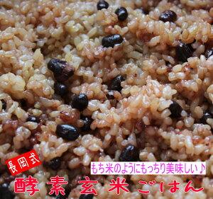 【ピロール米で炊く】長岡式 酵素玄米ごはん お試しセット《150g×2食》(300g) 冷凍 [寝かせ玄米とは違う 玄米ご飯 酵素玄米ご飯 酵素玄米 酵素 冷凍玄米ごはん げんまいごはん こうそ]