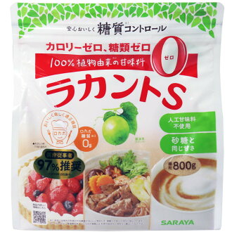 Rakanto-S 800g (Sweetener of a calorie zero)