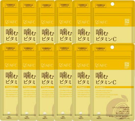 AFC 噛むビタミンC《30日分×12袋セット》ハートフルシリーズ(エーエフシー サプリメント)【楽ギフ_のし宛書】