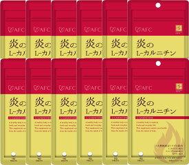 AFC 炎のL-カルニチン《30日分×12袋セット》ハートフルシリーズ(エーエフシー サプリメント)【楽ギフ_のし宛書】