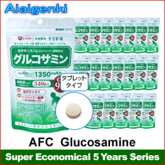 AFC Glucosamine for 5 years (90 days series * 20 sets) [supplement /Glucosamine/Supplement](AFC supplement)