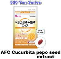 AFCペポカボチャ種子エキス500円シリーズ