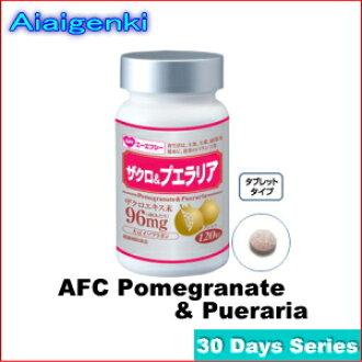 AFC Pomegranate + Pueraria (30 days series) [supplement /Pomegranate/Pueraria/Supplement](AFC supplement)