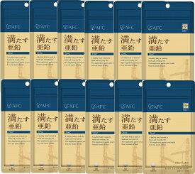AFC 満たす亜鉛《60日×12袋セット》(エーエフシー サプリメント)【楽ギフ_のし宛書】