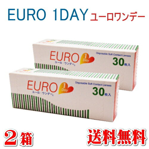 【送料無料】ユーロワンデー2箱セット【1箱30枚入】 ≪1日使い捨てコンタクトレンズ≫