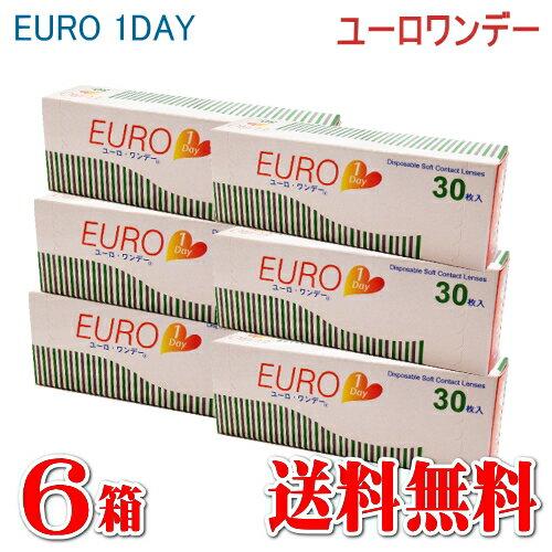 【送料無料】ユーロワンデー6箱セット【1箱30枚入】 ≪1日使い捨てコンタクトレンズ≫