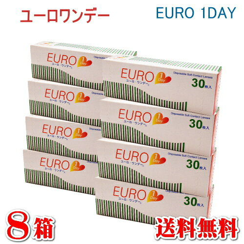 【送料無料】ユーロワンデー8箱セット【1箱30枚入】 ≪1日使い捨てコンタクトレンズ≫
