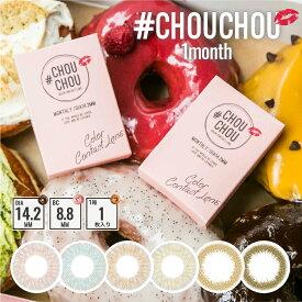 カラコン 度あり度なし1ヶ月 カラーコンタクトレンズ カラーコンタクト チュチュ #CHOUCHOU 1枚 (1枚/1箱) 【ネコポス送料無料】