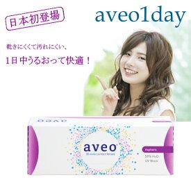 アベオワンデー ワンデー 日本初登場 aveo 1day 1箱 (1箱30枚入り)