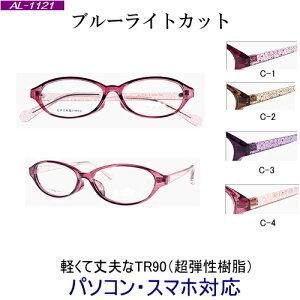 ブルーライトカットメガネセット(al-1121) 近視・遠視・老眼 パソコン スマホ対応 [送料無料]メガネフレーム+レンズ+メガネ拭き+メガネケースの4点セットです。
