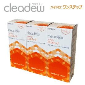 【送料無料】コンタクト洗浄液 オフテクス ファーストケア クリアデュー 3箱  (360ml×3本)