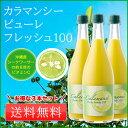 カラマンシー ピューレフレッシュ100(720ml)×3本セット|沖縄県シークワーサーの8倍のビタミンC含有のジュース