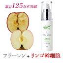 フラーレン高濃度+リンゴ幹細胞エキス配合美容液 FLトータルセラム|EPCやAPPS(ビタミンC誘導体)も|くすみ、シミ、…