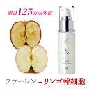 フラーレン高濃度+リンゴ幹細胞エキス配合美容液 FLトータルセラム|EPCやAPPS(ビタミンC誘導体)も|くすみ、シミ、シワ、毛穴の開き、たるみに。手や肘、膝の黒ずみにも!