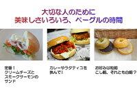 AiBagel20種から選べるお試しバラエティベーグル15個セットベーグル送料無料パン手作りもちもち国産おすすめ国産小麦無添加低カロリーダイエット卵油脂乳不使用冷凍茹でてから焼くパン