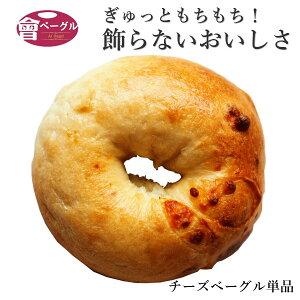 Ai Bagel チーズベーグル 単品 ベーグル パン 手作り もちもち 国産 おすすめ 国産小麦100% 無添加 低カロリー ダイエット 卵 油脂 乳 不使用 冷凍 茹でてから焼くパン