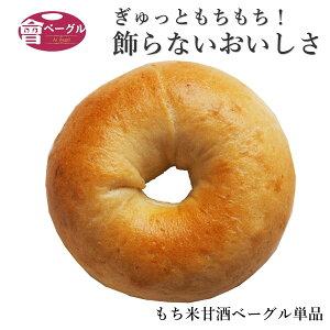 Ai Bagel もち米甘酒ベーグル 単品 ベーグル 手作り もちもち 国産 おすすめ 国産小麦100% 無添加 低カロリー ダイエット 卵 油脂 乳 不使用 冷凍 茹でてから焼くパン