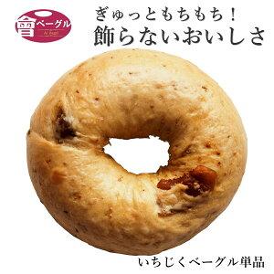 Ai Bagel いちじくベーグル 単品 パン 手作り もちもち 国産 おすすめ 国産小麦100% 無添加 低カロリー ダイエット 卵 油脂 乳 不使用 冷凍 茹でてから焼くパン