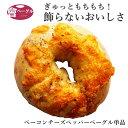 Ai Bagel 人気No1 ベーコンチーズペッパーベーグル 単品 ベーグル パン 手作り もちもち 国産 おすすめ 国産小麦100% …