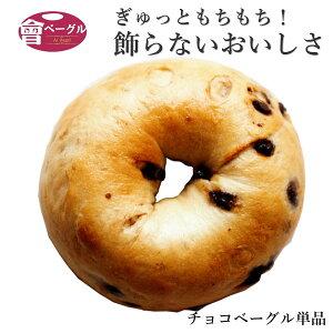 Ai Bagel チョコベーグル 単品 パン 手作り もちもち 国産 おすすめ 国産小麦100% 無添加 低カロリー ダイエット 卵 油脂 乳 不使用 冷凍 茹でてから焼くパン